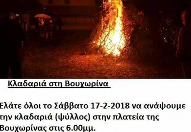 Πρόσκληση: Κλαδαριά στη Βουχωρίνα – Σάββατο 17/2/2018.