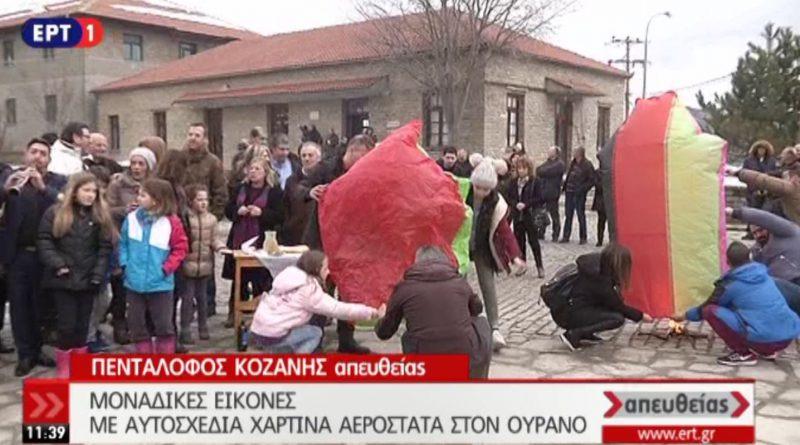 Aναβίωσε ο Πεντάλοφος Βοΐου το έθιμο του πετάγματος των αερόστατων (Φωτογραφίες)