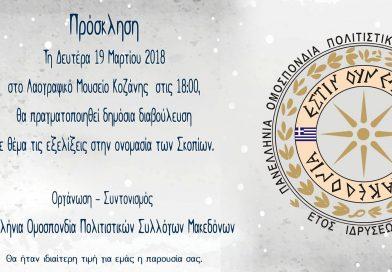 Πανελήνια Ομοσπονδία Πολιτιστικών Συλλόγων Μακεδόνων: Δημόσια διαβούλευση με θέμα τις εξελίξεις στην ονομασία των Σκοπίων.