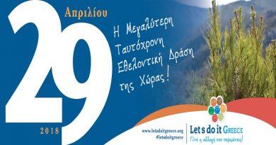 Let's do it Greece 2018 – Γίνε η αλλαγή που περιμένεις – Δηλώστε Συμμετοχές…