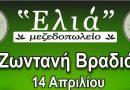 Live βραδιά στο Μεζεδοπωλείο «Ελιά» στο Τσοτύλι – Σάββατο 14 Απριλίου.