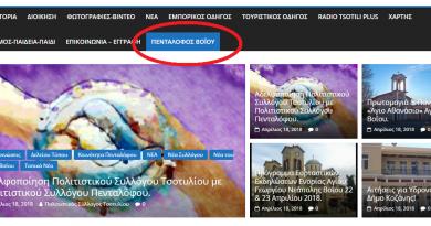 Πρόσθεση καινούργιας ενότητας στο pol-tsotili.gr: ΠΕΝΤΑΛΟΦΟΣ ΒΟΪΟΥ