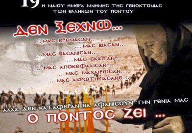 Μήνυμα του Πολιτιστικού Συλλόγου Τσοτυλίου για την Γενοκτονία των Ποντίων.