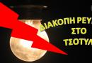 Διακοπή Ρεύματος στο Τσοτύλι, Πεντάλοφο κ.α.: Παρασκευή 18 Μαΐου 8:30 – 14:00