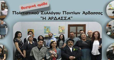 Θεατρικό έργο »Τ' ΑΠΑΝ' ΑΦΚΑ» στο Τσοτύλι! Για μικρούς & μεγάλους