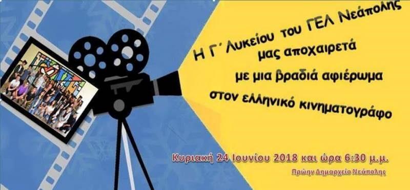 Η Γ΄Λυκείου ΓΕΛ Νεάπολης μας αποχαιρετά με μια βραδιά αφιέρωμα στον Ελληνικό Κινηματογράφο.
