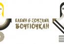 Η Ελένη και η Σουζάνα Βουγιουκλή στην Κοζάνη! 9 ΙΟΥΛΙΟΥ