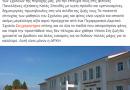 Μήνυμα του διευθυντή Νικόλαου Κατσαούνη για τις πανελλαδικές