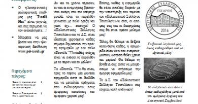 Προσχέδια για την επανίδρυση της εφημερίδας Τσοτυλίου «Τσοτύλι ΄77»