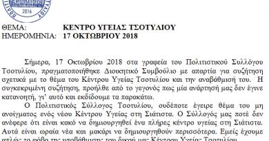 Επίσημη Ανακοίνωση του Συλλόγου για το θέμα του Κέντρου Υγείας Τσοτυλίου