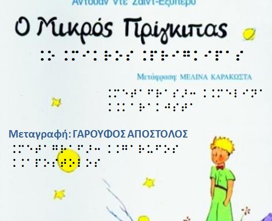 »Ο Μικρός Πρίγκιπας» στη γραφή Braille ΔΩΡΕΑΝ (Γαρούφος Π. Απόστολος)