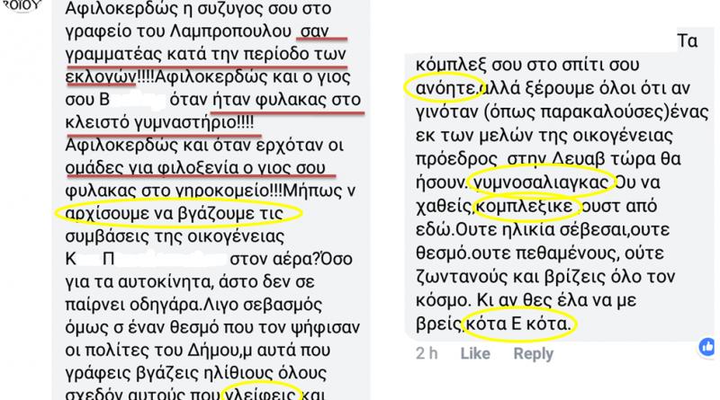 Ο Δήμος Βοΐου παραδέχτηκε πως έκανε ΡΟΥΣΦΕΤΙΑ κατά την πενταετία!